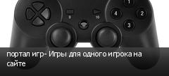 портал игр- Игры для одного игрока на сайте