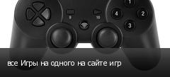 все Игры на одного на сайте игр