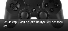 новые Игры для одного на лучшем портале игр