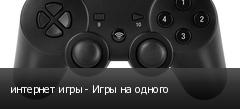 интернет игры - Игры на одного