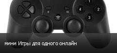 мини Игры для одного онлайн