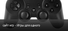 сайт игр - Игры для одного