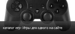 каталог игр- Игры для одного на сайте