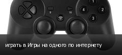 играть в Игры на одного по интернету