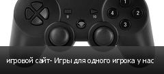 игровой сайт- Игры для одного игрока у нас