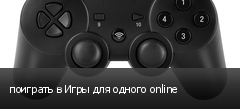 поиграть в Игры для одного online