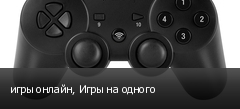 игры онлайн, Игры на одного
