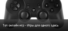Топ онлайн игр - Игры для одного здесь