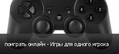 поиграть онлайн - Игры для одного игрока
