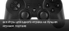 все Игры для одного игрока на лучшем игровом портале