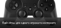 flash Игры для одного игрока по интернету