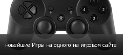 новейшие Игры на одного на игровом сайте