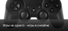 Игры на одного - игры в онлайне