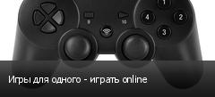 Игры для одного - играть online