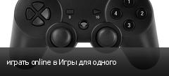 играть online в Игры для одного