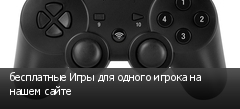 бесплатные Игры для одного игрока на нашем сайте