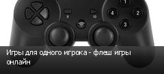 Игры для одного игрока - флеш игры онлайн