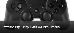 каталог игр - Игры для одного игрока