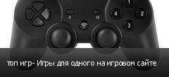 топ игр- Игры для одного на игровом сайте