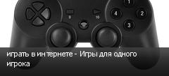 играть в интернете - Игры для одного игрока