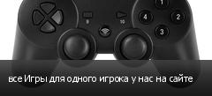 все Игры для одного игрока у нас на сайте