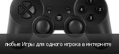 любые Игры для одного игрока в интернете