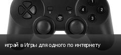 играй в Игры для одного по интернету