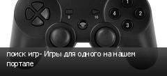 поиск игр- Игры для одного на нашем портале