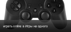 играть online в Игры на одного