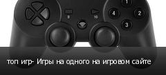 топ игр- Игры на одного на игровом сайте