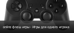 online флеш игры - Игры для одного игрока