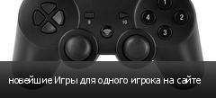 новейшие Игры для одного игрока на сайте