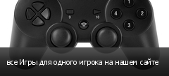все Игры для одного игрока на нашем сайте