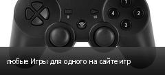 любые Игры для одного на сайте игр
