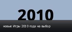 новые Игры 2010 года на выбор