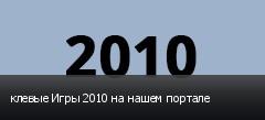 клевые Игры 2010 на нашем портале