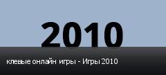 клевые онлайн игры - Игры 2010