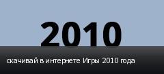 скачивай в интернете Игры 2010 года