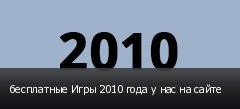 бесплатные Игры 2010 года у нас на сайте