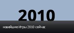 новейшие Игры 2010 сейчас