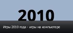 Игры 2010 года - игры на компьютере