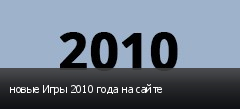 новые Игры 2010 года на сайте