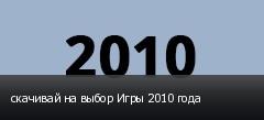 скачивай на выбор Игры 2010 года
