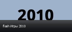 flash Игры 2010