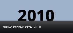 самые клевые Игры 2010