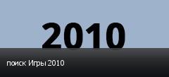 поиск Игры 2010
