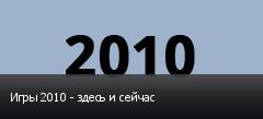 Игры 2010 - здесь и сейчас