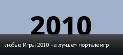 любые Игры 2010 на лучшем портале игр