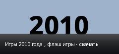 Игры 2010 года , флэш игры - скачать