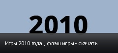 ���� 2010 ���� , ���� ���� - �������